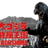 大ゴジラ特撮王国KAGOSHIMA