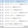 【Google日本語入力】で出せるUnicode絵文字とひらがなの対応表 - パソコン修理のエヌ