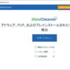 AdwCleaner の評価・レビュー - フリーソフト100